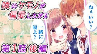 恋せよキモノ乙女(1巻)