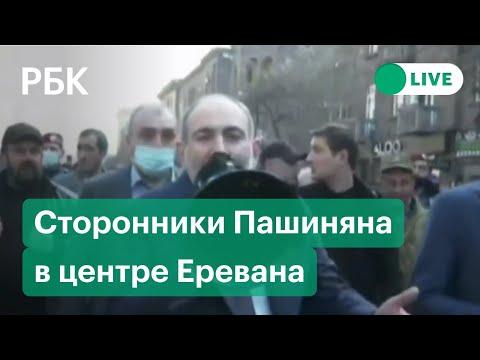 Переворот в Армении: сторонники Пашиняна собираются в Ереване. Прямая трансляция