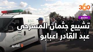 Le360.ma • تشييع جثمان المسرحي عبد القادر اعبابو إلى مثواه الأخير بأكادير