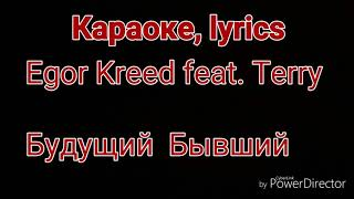 Karaoke, Lyrics Egor Kreed feat. Terry_Будущий Бывший