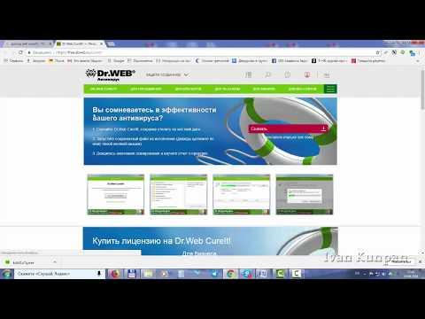 Бесплатный антивирус Доктор веб, как проверить компьютер на вирусы