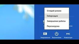 Как отключить спящий режим Windows 8