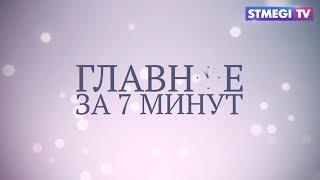 видео 17.10.2018 | Мещанская слобода