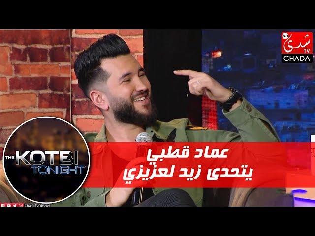 The Kotbi Tonight | Fusion Challenge عماد قطبي يتحدى زيد لعزيزي في