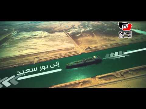 شرح تفصيلي لمشروع حفر «قناة السويس الجديدة»