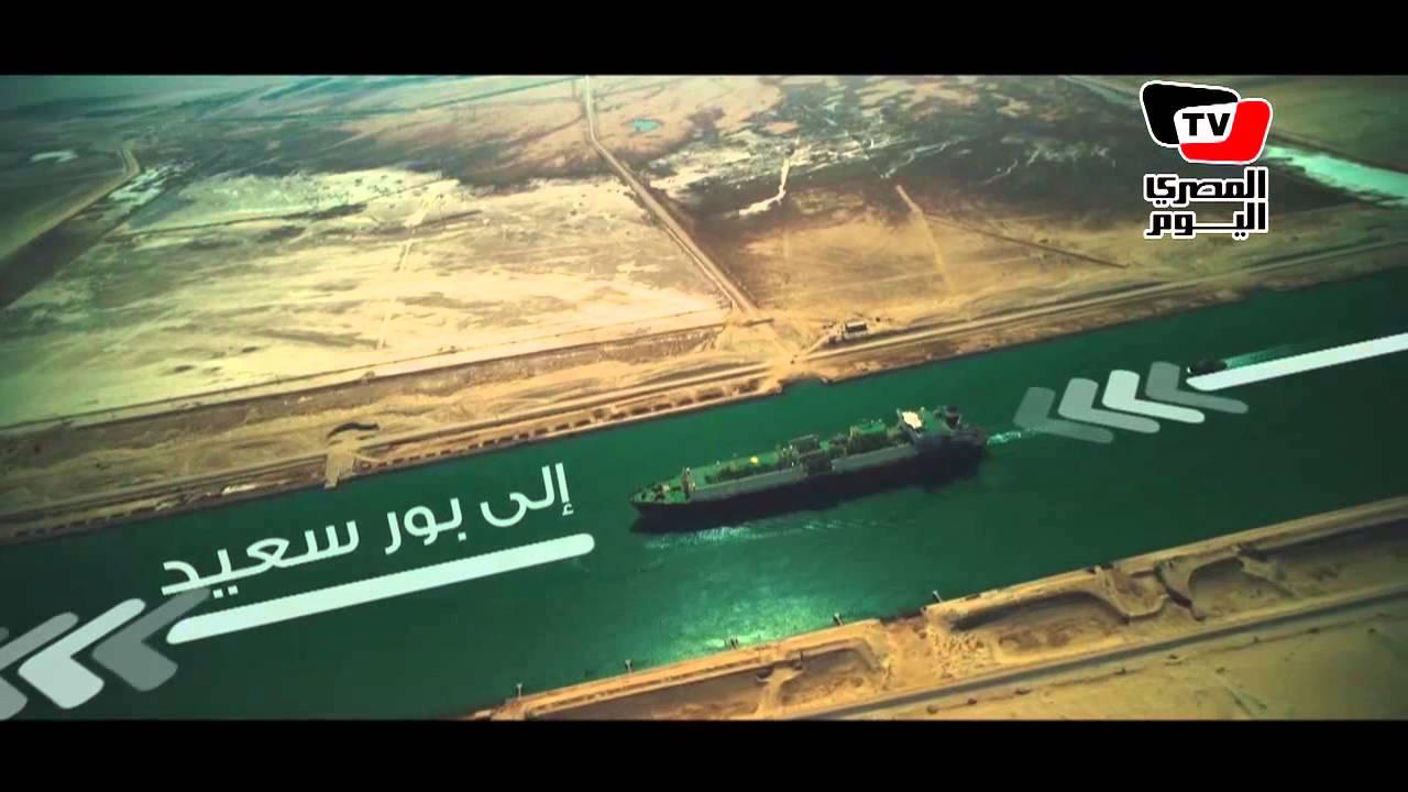 شرح تفصيلي لمشروع حفر «قناة السويس الجديدة» - YouTube