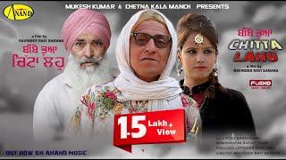 Bibo Bhua l Chitta Lahu l Jatinder Dhaliwal l Latest Punjabi Movies 2018 l New Punjabi full Movie