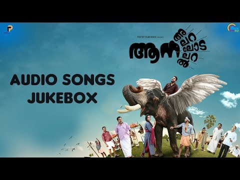 Aana Alaralodalaral | Audio Songs Jukebox | Vineeth Sreenivasan, Anu Sithara| Shaan Rahman |Official