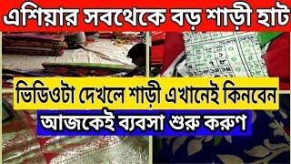 🔥এশিয়ার সবথেকে বড় শাড়ী হাট | একদিনে ঘুরতে পারবেনা | ব্যবসা শুরু করুণ |Kolkata Saree Haat Santipur