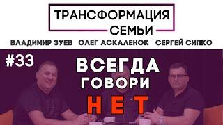 Всегда говори НЕТ!#ТрансформацияCемьи, семейный психолог Зуев, Аскаленок и Сипко
