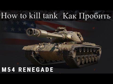 M54 Renegade/Как пробить/Слабые места
