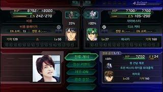 スーパー緑川光大戦X スーパーロボット大戦X 슈퍼로봇대전 X 슈퍼 녹천...