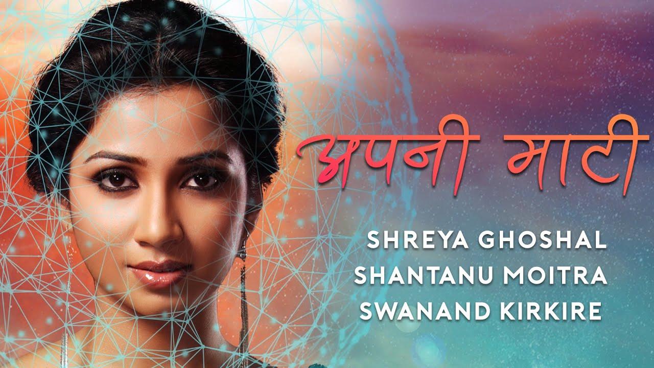 Apni Maati   Shreya Ghoshal - ShantanuMoitra - Swanand Kirkire