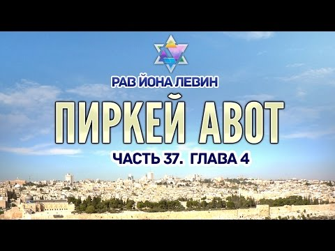 Рав Йона Левин - Пиркей авот. ч.35