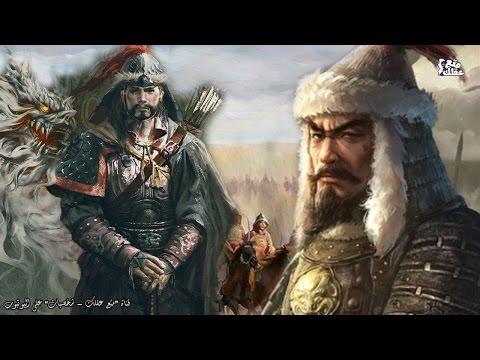 جنكيز خان   قاهر الملوك مؤسس أكبر امبراطورية فى التاريخ thumbnail