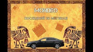 Ford Mondeo обзор и тестдрайв/Мондео-4 дизель/Последний из могикан/Свои Авто