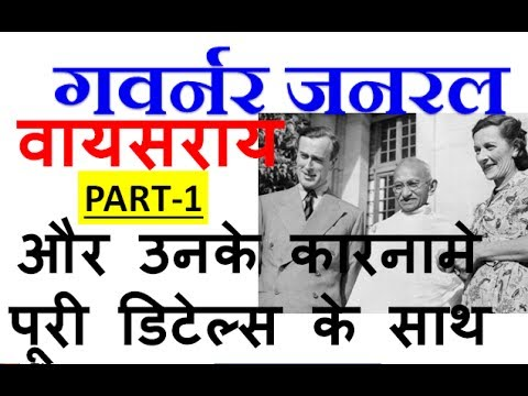 गवर्नर जनरल +वायसराय+कार्य -FULL DETAILS governor general of india in hindi viceroy of india part 1