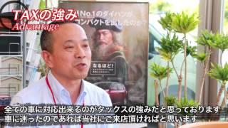 http://www.tax-yokohama.co.jp 安心と信頼を大切にしたクルマ販売の新...
