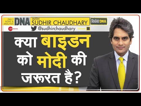 DNA: क्या जो बाइडन को पीएम मोदी का जरूरत है? | PM Modi In America | Joe Biden | White House Meeting