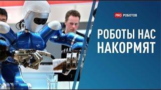Технологии будущего: роботы, которые заменят людей в ресторанах