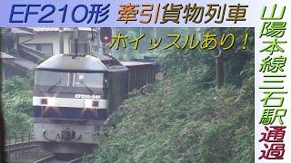 【ホイッスルあり】EF210形牽引貨物列車 山陽本線三石駅通過!