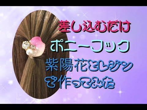 HDレジンUVresin紫陽花とパールとビジューのポニーフック作ってみた簡単解説動画