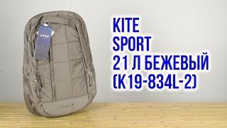 Розпакування Kite Sport 48x35x13 см 21 л Бежевий К19-834L-2