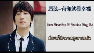 [ซับไทย] 后弦 Hou Xian-【有你就很幸福】 มีเธอก็มีความสุขมากแล้ว thumbnail