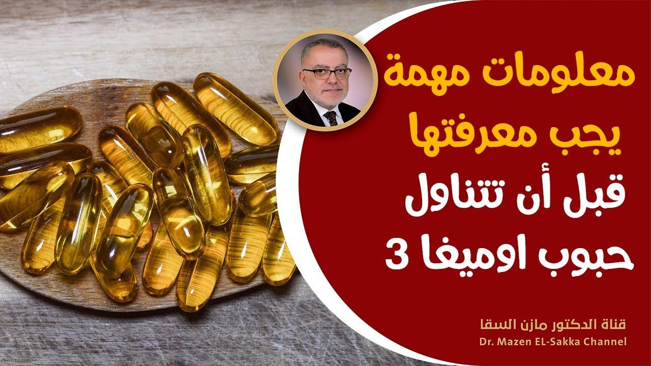 نصائح مهمة قبل تناول حبوب اوميغا 3 فوائد فيتامين اوميغا 3 اين توجد الاحماض الدهنية اوميغا 3