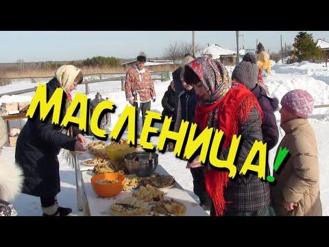 089.Празднование Масленицы в деревне Окунево!