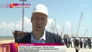 Первое заседание Общественного совета по строительству Керченского моста