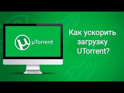 Как ускорить загрузку UTorrent?
