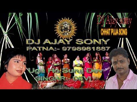 ऊगा हो सुरुज देव || Uga ho Suruj Dev|| Remix By DJ Ajay Sony Patna 9798981887