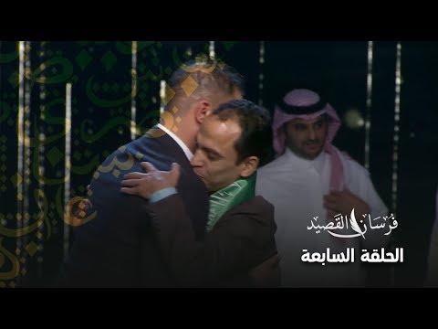 """لحظة إعلان الفائزين فئة """"الشعر الشعبي العربي"""" في الحلقة السابعة"""