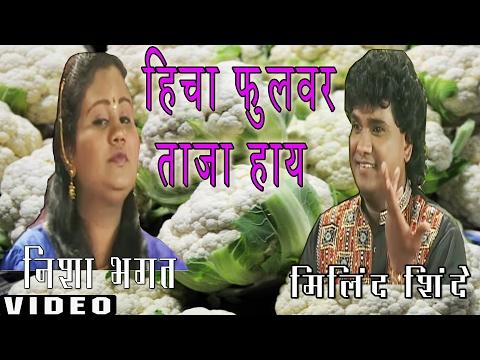 HICHA FULVAR TAJA HAAY - DOGHAAT WATOON KHAU (SAWAL JAWAB) || T-Series Marathi