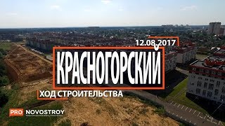 видео ЖК Красногорский от Град