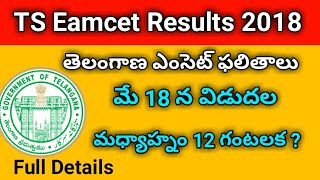 TS EAMCET RESULTS 2018 LATEST UPDATE | TS EAMCET 2018 Results Release Date And Time  ఖరారు