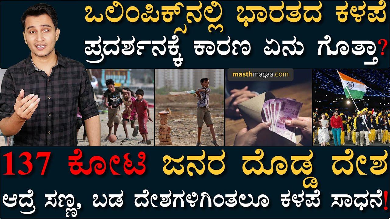 ಜಾಸ್ತಿ ಪದಕ ಗೆಲ್ಲಲು ಏನು ಮಾಡಬೇಕು? Why India Fails at Olympics?   Masth Magaa   Amar Prasad   Sports