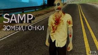 GTA SA (SAMP) видео 1 (гонки,зомби)