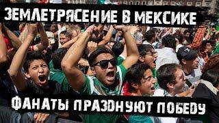 Мексиканцы устроили землетрясение. Как фанаты праздновали победу Мексики над Германией.