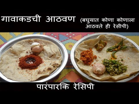 पारंपारिक रेसिपी | Paramparik Recipe | MAHARASHTRIAN RECIPES | MARATHI RECIPES