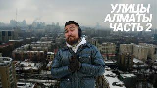 Улицы Алматы: Сейфуллина, Абылай хана, Желтоксан и Чайковского