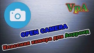 Классная камера для Андроид