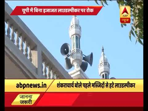 Uttar Pradesh: Illegal loudspeakers at religious places to be removed soon