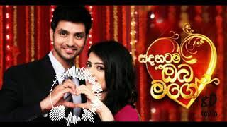 Sadahatama Oba Mage Drama Sinhala Theme Song HIRUSHA HASARINDU   8D Sounds