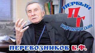 Интервью с гидрологом  - Перевозников Борис Федорович
