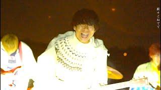 め組「駄々」MUSIC VIDEO