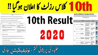 10th Class Result 2020 - check 10th class result 2020 online || 10th result 2020 all punjab boards