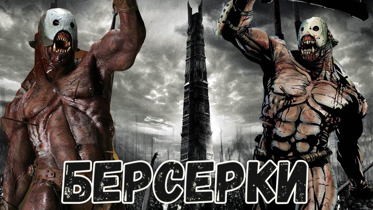 Пробовал играть в Берсерков - Властелин Колец: Ennorath mod