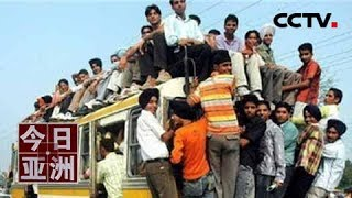 [今日亚洲]速览 危险!司机急刹 印30名学生从车顶跌落| CCTV中文国际